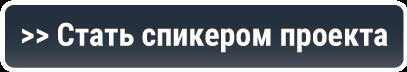 Кнопка_Стать-спикером